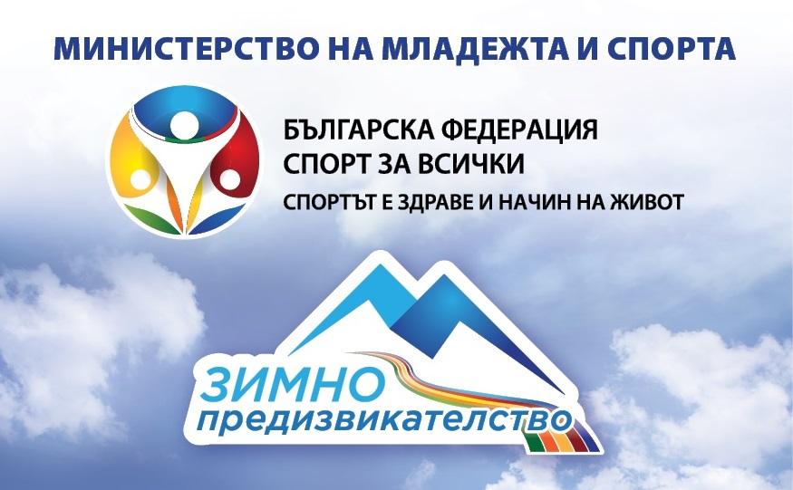 """За поредна година Община Ямбол ще се включи в инициативата """"Зимно предизвикателство 2020"""". Проявата се провежда всяка година от 1994 година насам през..."""