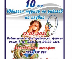 Турнир по риболов на плувка ще се проведе в Ямбол