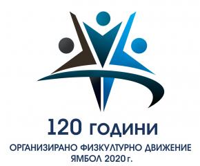 Тържествено честване на 120-та годишнина от началото на организирано физкултурното движение в Ямбол