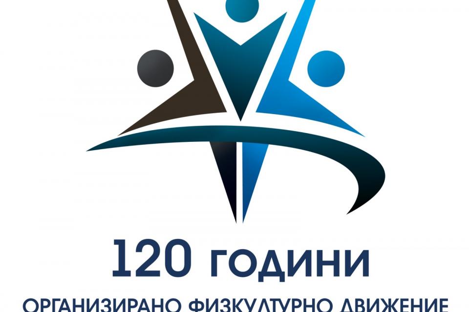 На 8 октомври, четвъртък, ще бъде кулминацията на събитията, посветени на 120-та годишнина от началото на организирано физкултурното движение в Ямбол. В...