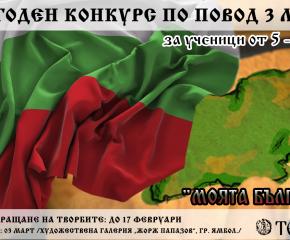 """Участвайте в конкурса за рисунка """"Моята България"""", посветен на 3 март"""