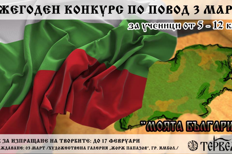 """По случай 3 март – Националният празник на Република България, фондация """"Тервелъ"""" организира конкурс за рисунка за децата на област Ямбол! Темата на конкурса..."""