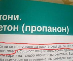 В учебник: Може би сте виждали деца да дишат лепило...