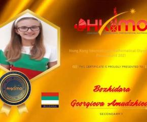 """Ученици от ПМГ """"Атанас Радев"""" в Ямбол завоюваха два златни медала от международна олимпиада"""