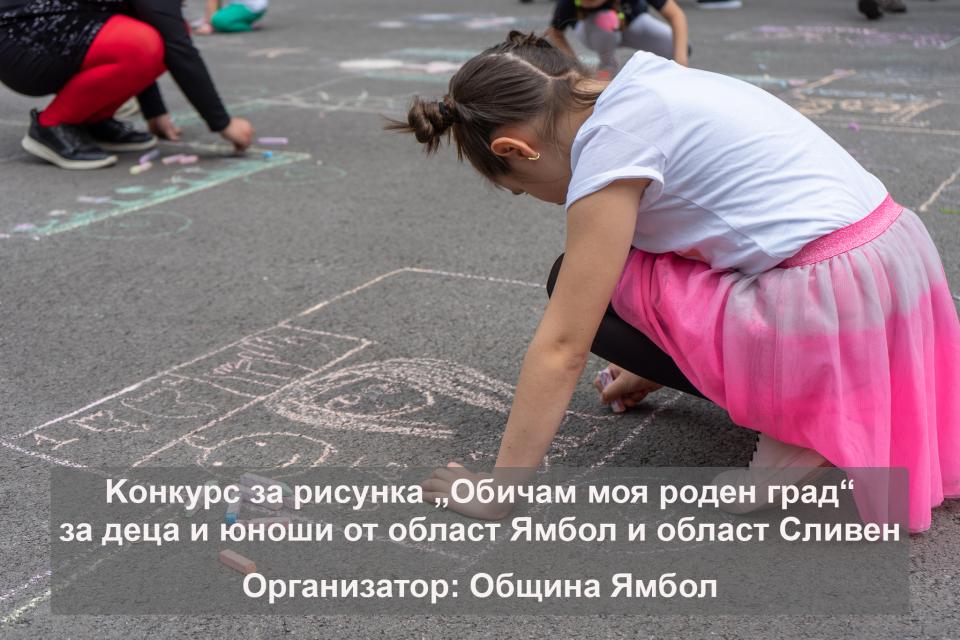 """До 20 август се удължава срокът за участие в регионалния конкурс за рисунка """"Обичам моя роден град"""", съобщават организаторите. В инициативата, организирана..."""