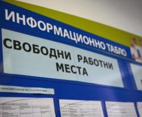 Удължиха срока за мерките за запазване на работни места