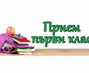 Утвърден е училищният план-прием на ученици в I и V клас