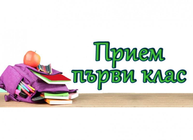Със заповеди на директорите на училищата на територията на Община Ямбол е утвърден училищният план-прием на ученици в I и V клас за предстоящата учебна...