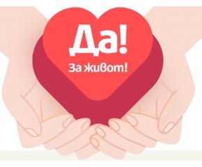 Увеличават се българите, съгласни да бъдат донори