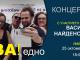 Васил Найденов подкрепя с концерт в Ямбол Валентин Ревански и екипа му