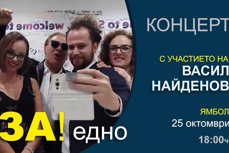Легендата на българската поп музика Васил Найденов ще представи грандиозен концерт в Ямбол навръх 50-годишнината от старта на творческата си кариера и...