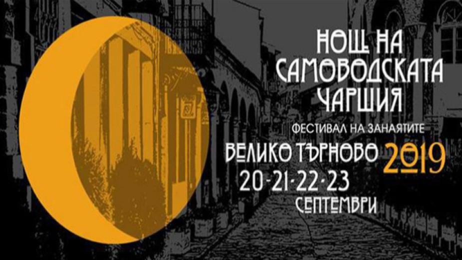 От 20 до 23 септември във Велико Търново за девети път ще се проведе традиционнатаНощ на Самоводската чаршияиФестивал на занаятите, които ще предложат...
