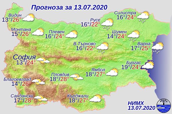 Днес облачността ще е променлива. До обяд на места в Централна Северна и Североизточна България ще превали. Ще духа предимно умерен вятър от северозапад,...