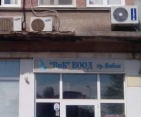 ВиК-Ямбол търси кредити
