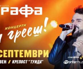 Владимир Ампов - Графа с концерт в Сливен