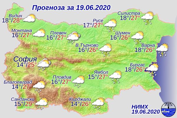 Днес ще се развива купеста и купесто-дъждовна облачност и в следобедните часове на много места ще има краткотрайни валежи и гръмотевици. В отделни райони...
