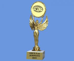 """Връчват наградите """"Ангели на доброто"""""""