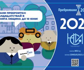 Втора кампания за набиране на преброители и контрольори за Преброяване 2021