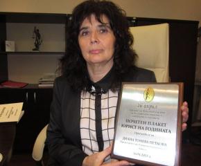 Втори златен почетен знак за съдия Диана Петкова