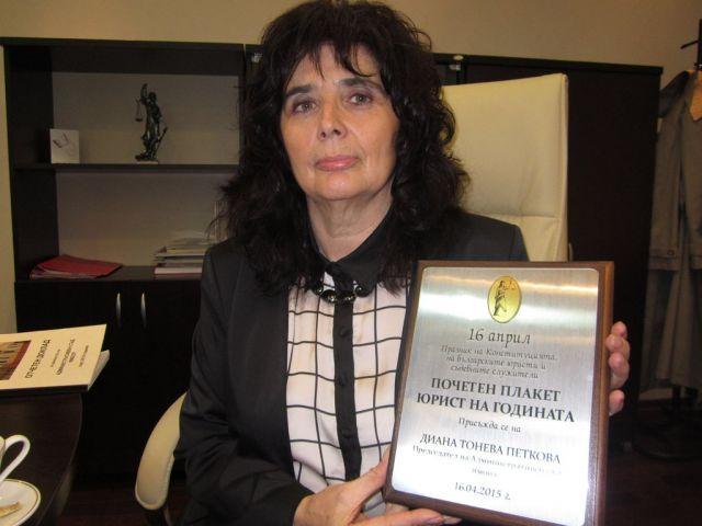 """Съдия Диана Петкова да бъде отличена с отличие """"личен почетен знак първа степен – златен"""", както и с парична награда в размер на 1000 лева. Предложението..."""