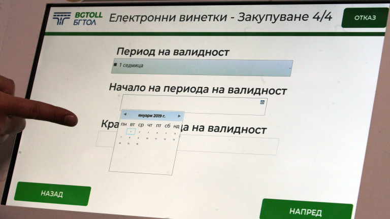 """Възможни са проблеми при продажбата на електронни винетки днес, съобщават от Агенция """"Пътна инфраструктура"""". Причината е, че между 17.00 и 19.00 часа..."""