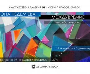 В Ямбол бе открита изложба живопис на художничката Дона Неделчева