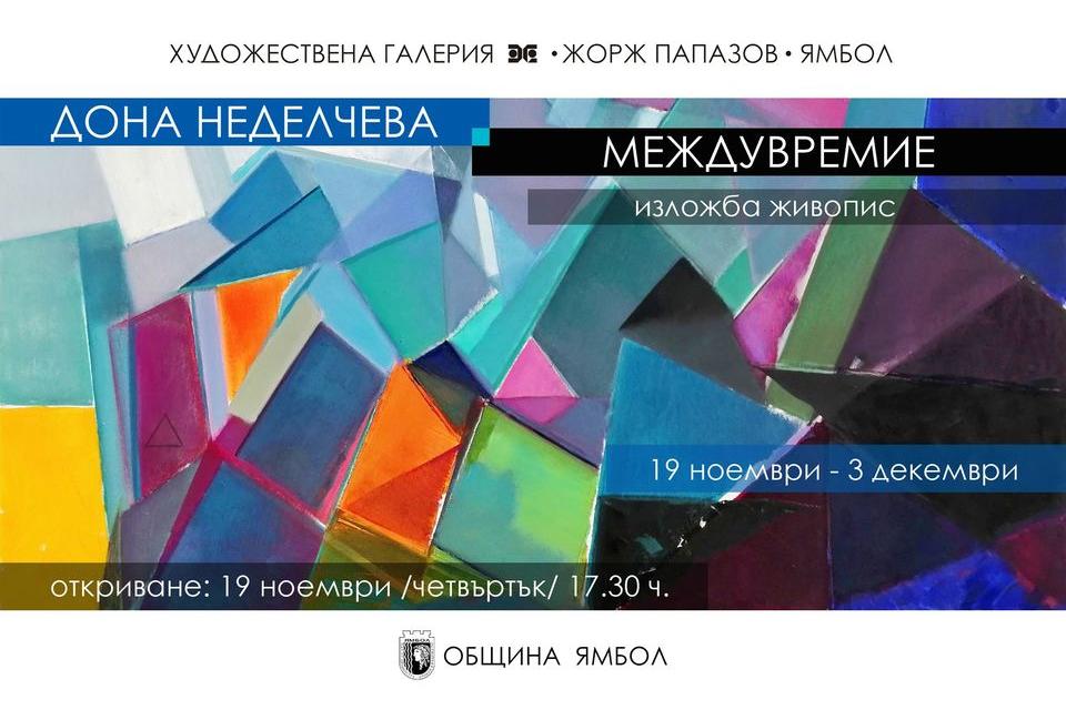 """В художествената галерия """"Жорж Папазов"""" в Ямбол бе открита изложба живопис на художничката Дона Неделчева под наслов """"Междувремие"""".Това е 38-та самостоятелна..."""