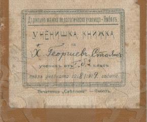 Ямбол - от древността към бъдещето: Извлечение от Закона за народното просвещение от 1918г.