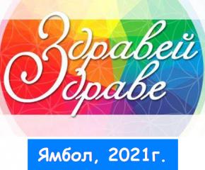 """В Ямбол отново ще се проведе фестивалът за здравословен начин на живот """"Здравей, Здраве!"""""""