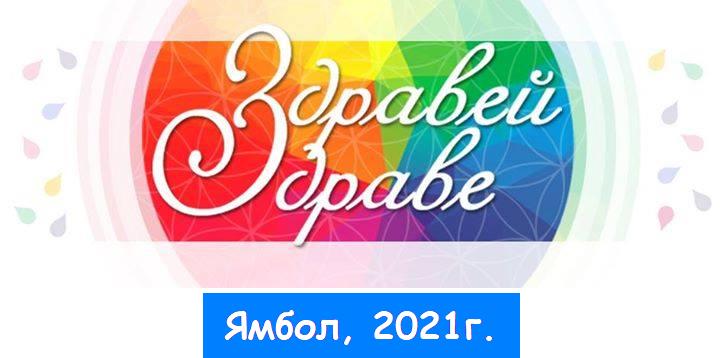 """От 17 до 19 септември 2021 година в Градския парк на Ямбол ще се проведе фестивал """"Здравей, Здраве!""""-Ямбол под мотото """"Здравето в много измерения"""". Събитията..."""