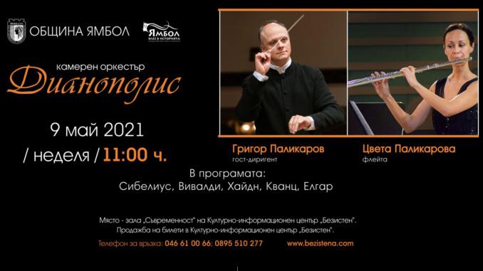 """На празничния 9 май, неделя, от 11:00 часа в зала """"Съвременност"""" на Културно-информационен център """"Безистен"""" – Ямбол почитателите на класическата музика..."""