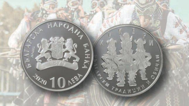 """В Ямбол на 27 февруари ще бъде представена сребърна възпоменателна монета на тема """"Кукери"""", първата от серията """"Български традиции и обичаи"""", която започва..."""