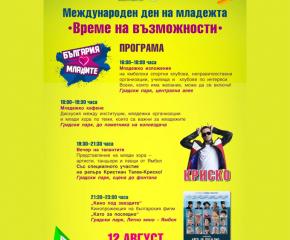 """Ямбол ще отбележи 12 август - Международния ден на младежта, с концерт на рапъра Криско и ямболски таланти, с прожекция на филма """"Като за последно"""", младежко изложение и """"Младежко кафене"""""""