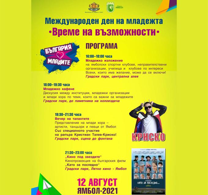 Министерство на младежта и спорта избра Ямбол, Велико Търново и Пазарджик за градовете, в които да бъде отбелязан Международният ден на младежта – 12 август,...