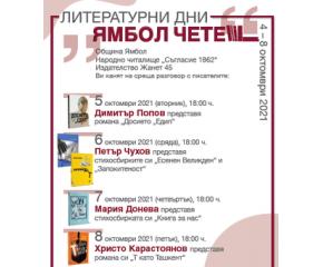 """В Ямбол започват 22-те есенни литературни дни под наслов """"Ямбол чете"""""""