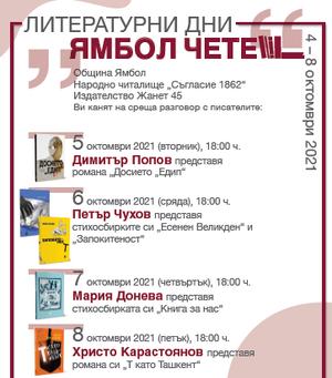 """Днес в Ямбол започват 22-те ежегодни есенни литературни дни под наслов """"Ямбол чете"""", които ще продължат до 8 октомври, съобщиха организаторите от народно..."""