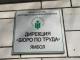 Ямболска област се изкачи до 7-мо място по безработица в страната