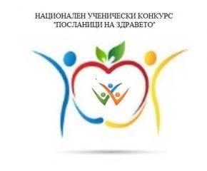 Ямболски и сливенски ученици сред номинираните за посланици на здравето