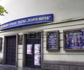 Ямболските и сливенските театри сред отличниците