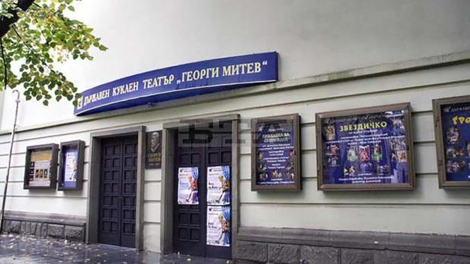 """Ямболският Драматичен театър """"Невена Коканова"""" получава отлична оценка за дейността си през 2019 година, съобщиха за 999 от пресцентъра на Министерството..."""