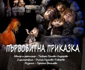 """Ямболският куклен театър представи първата за тази година премиера на пиесата """"Първобитна приказка"""""""