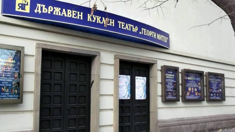 """Държавният куклен театър """"Георги Митев"""" в Ямбол представи днес премиерата на пиесата """"Весел гъделичкащ смях"""" по произведението на Маргарит Минков.Драматизацията..."""