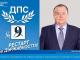 Янко Янков: На този ден празнуваме красотата,обичта и подкрепата
