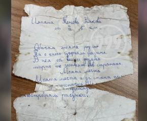 За писмата в бутилка: Мечтателите от трети клас. Спомени от Илиана Пехливанова