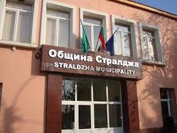 Забраниха масовите прояви в Стралджа