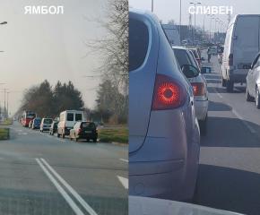 *Задръствания на КПП-тата в Ямбол и Сливен (обновена)