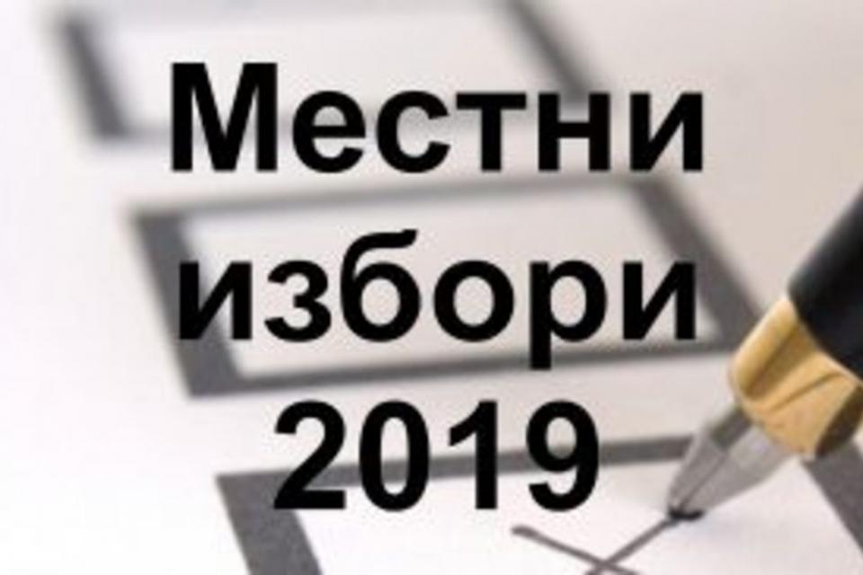 С решение на Общинска избирателна комисия Ямбол вчера беше заличена регистрацията на независимия кандидат за общински съветник Ангел Стоянов Ангелов. При...