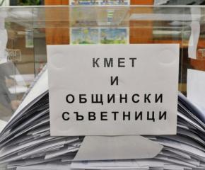 Запечатват избирателните секции преди вота утре