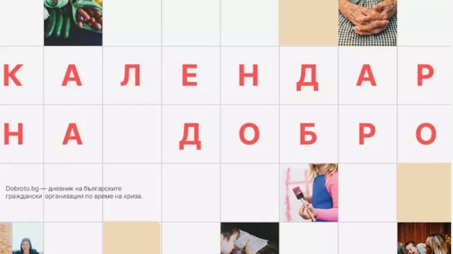 """В условията наизвънредното положение в България имаме повече необходимост от добро и от споделянето му. Платформата""""Календар на доброто""""събира и представя..."""