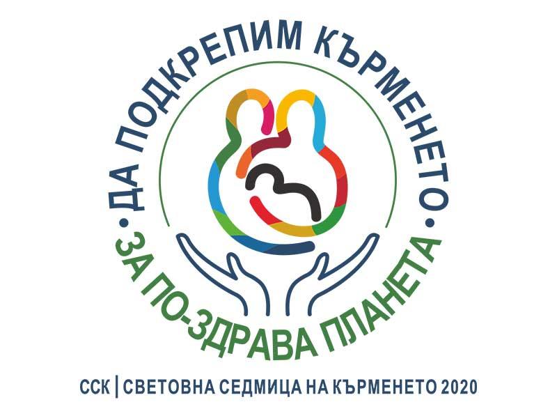 От 1 до 7 август 2020 г. за 28-ти пореден път се отбелязва Световната седмица на кърменето – глобална инициатива за насърчаване, подкрепа и защита на кърменето,...